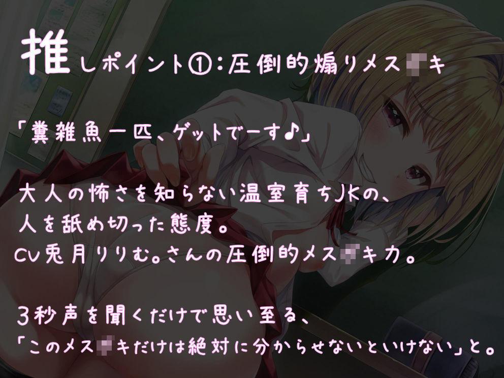 【強●純愛】生イキJ〇メス〇キ分からせ調教
