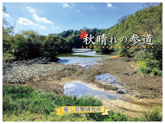 【日常 同人】秋晴れの参道バイノーラル録音によるバーチャル参拝