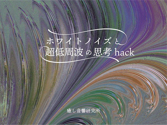 【hack 同人】ホワイトノイズと超低周波の思考Hack