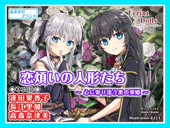 恋煩いの人形たち 〜心に寄り添う黒の双姫〜【バイノーラル・...