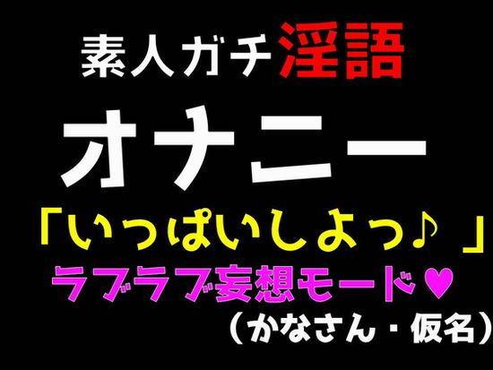 素人ガチ淫語オナニー「いっぱいしよっ♪」ラブラブ妄想モート(かなさん・仮名)