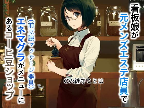 【トモエ 同人】看板娘が元メンズエステ店員でエネマグラ(前立腺マッサージ器具)がメニューにあるコーヒーショップ