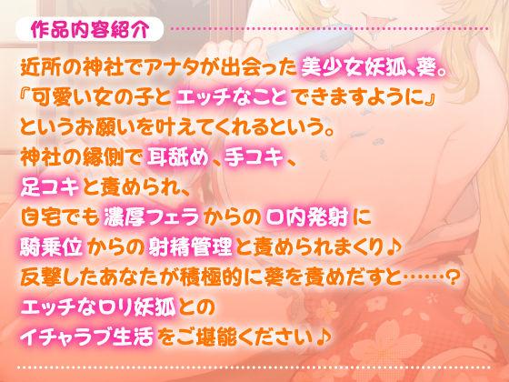 【KU100】孕ませロリ妖狐! 〜ペロペロ舐められ甘ラブえっち〜