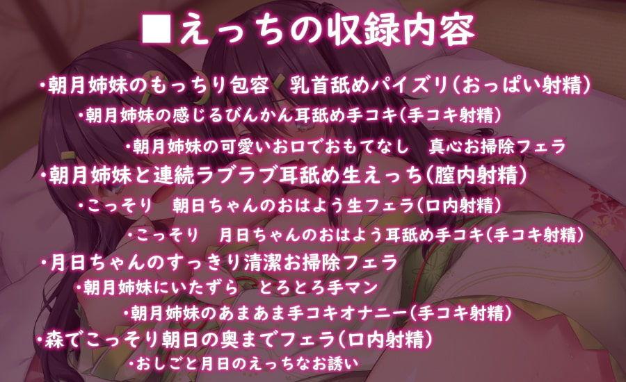 【ハイレゾ×KU100】朝月姉妹のおもてなし【収録時間約3時間】