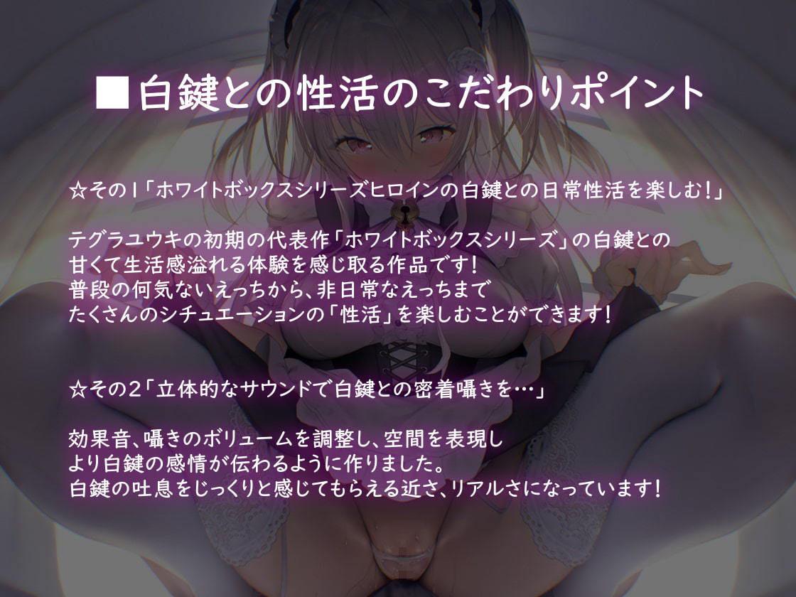 白鍵との性活【フォーリーサウンド】