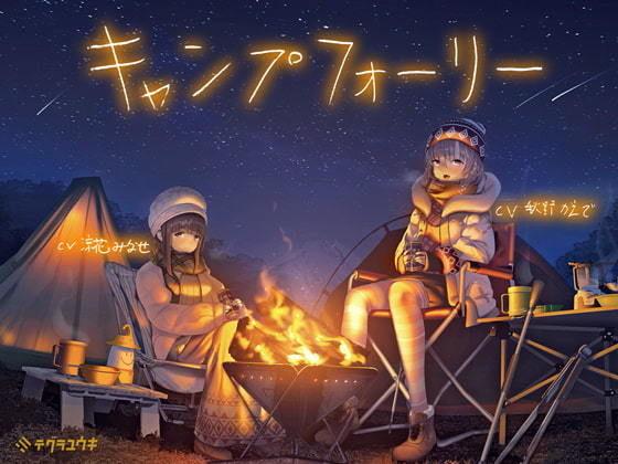 キャンプフォーリー【全年齢】