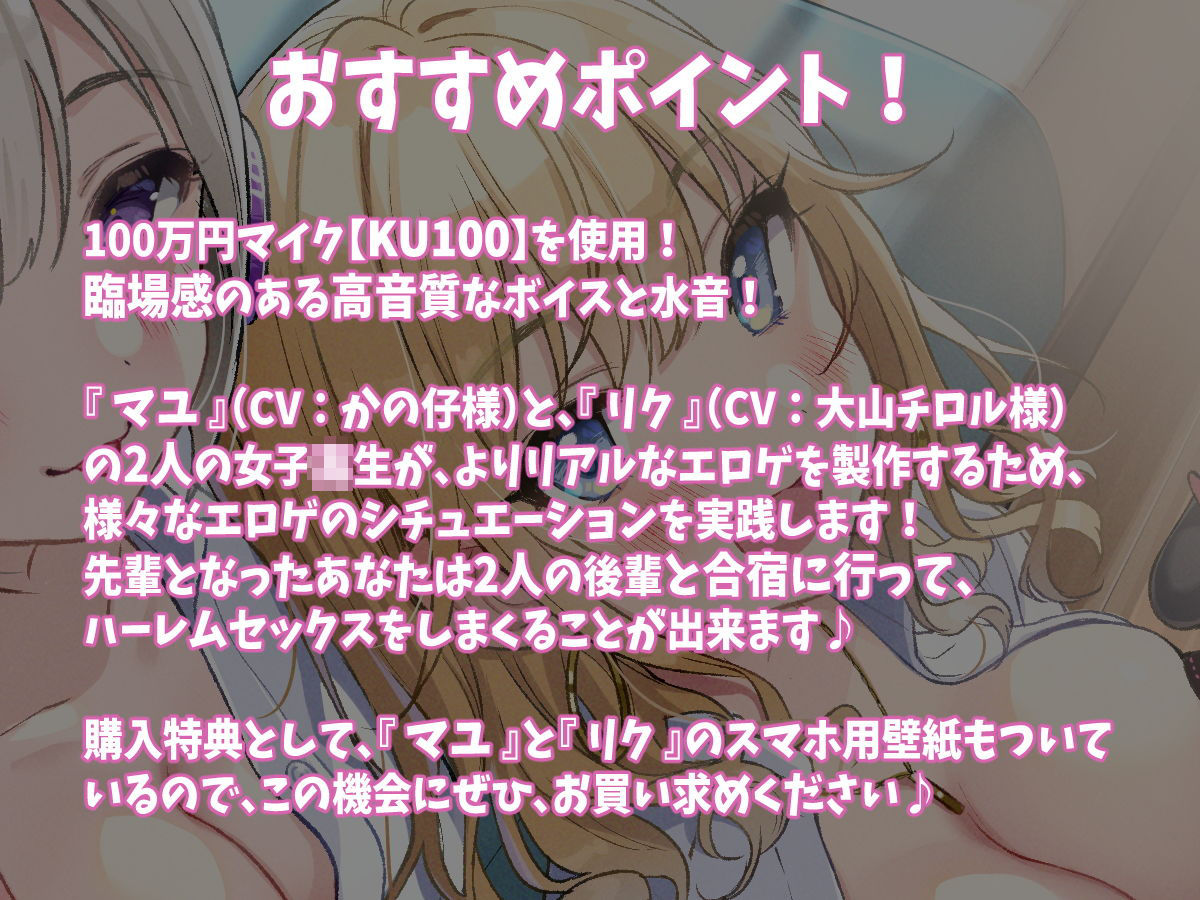 【KU100】ゲーム部の後輩女子たちと、エロゲーみたいなセックス合宿をするお話♪【壁紙特典付き!】
