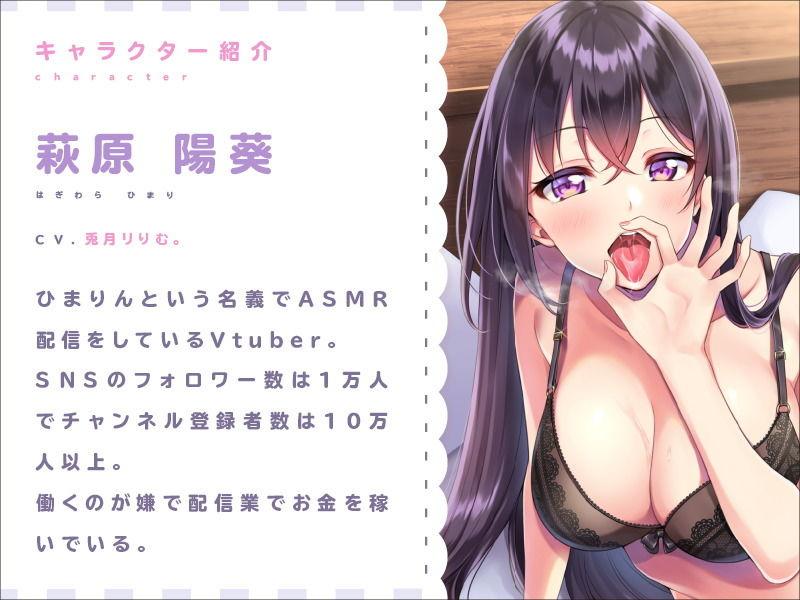 【KU100】ASMR配信者の彼女といちゃらぶ匂わせ純愛性活