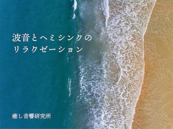 【ARIA 同人】波音とヘミシンクのリラクゼーション