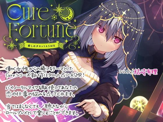 【Free! 同人】CureFortune-癒しのタロットASMR