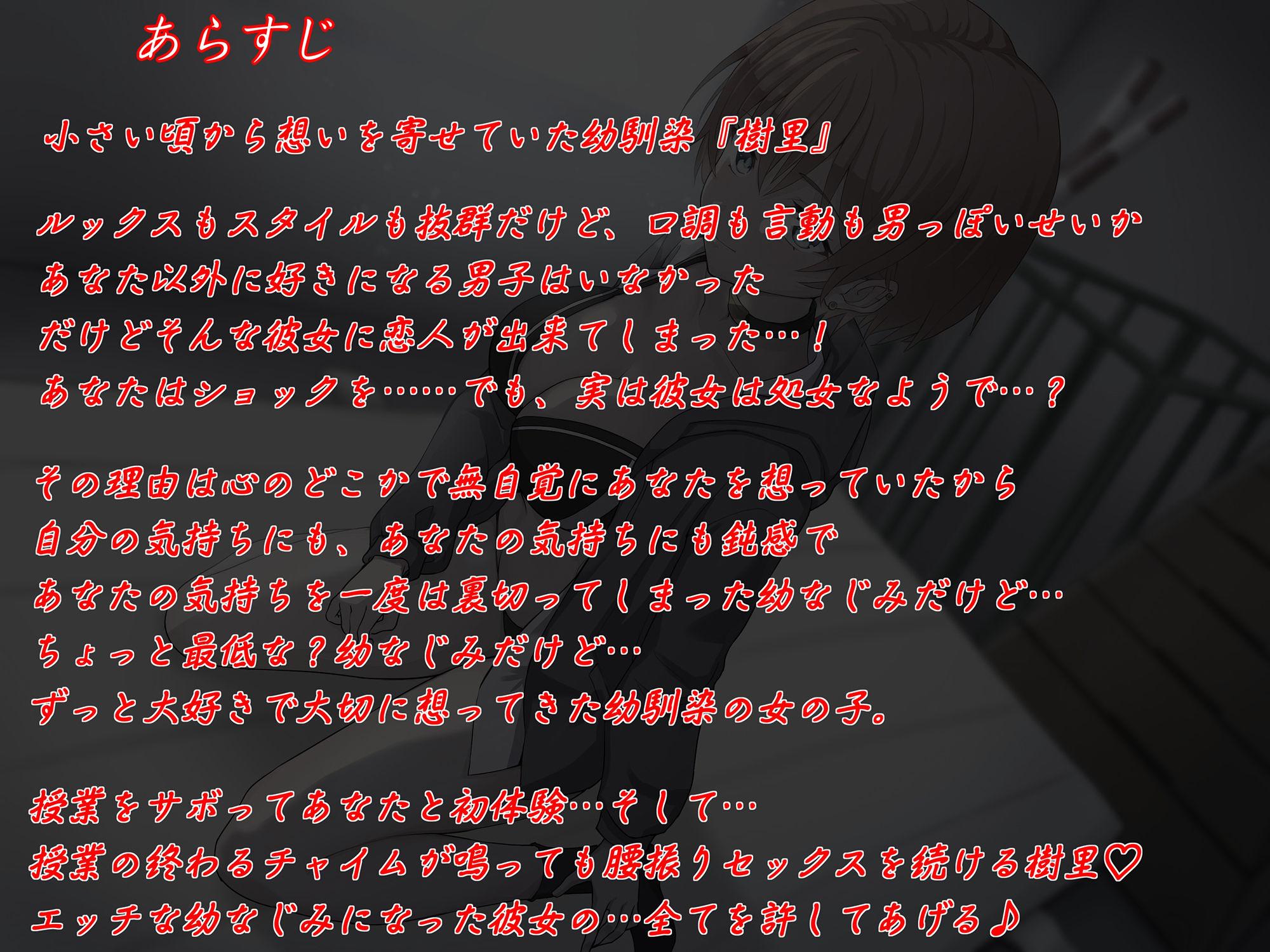 【KU100】ボーイッシュな幼馴染み(浮気で)結ばれた二人の想い〜ありのままの彼女を好きでいてくれないなら〜