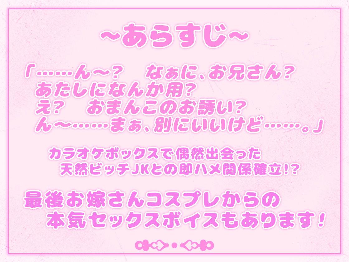 即ハメおマンコ鑑定〜天然ビッチ JK おまんこはぷにぷに級?