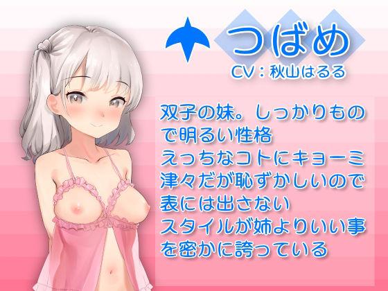 【バイノーラル】ロリ姉妹☆ふ〜ぞくぱらだいす【3P】