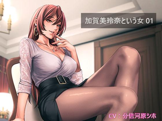 【レイナ 同人】【KU100】加賀美玲奈という女01~セレブが集まる秘密クラブの動画配信で晒し者にされるボク