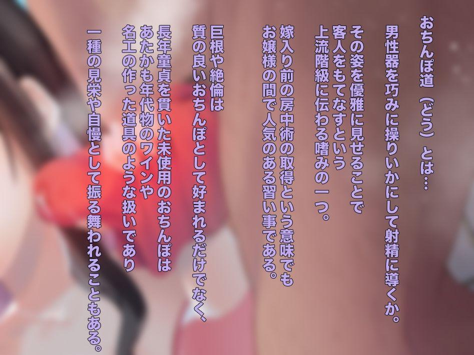 お嬢様のおちんぽ道 〜もし上流階級のお嬢様に『おちんぽ道』が嗜まれていたら?〜
