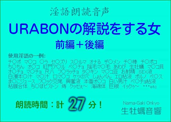 淫語朗読音声 【URABONの解説をする女・前編+後編】