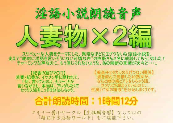 淫語小説朗読音声 「人妻物×2編」