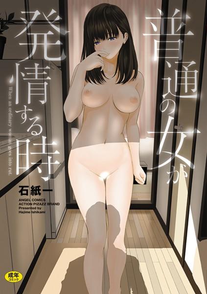 [Manga] (成年コミック) [石紙一] 普通の女が発情する時