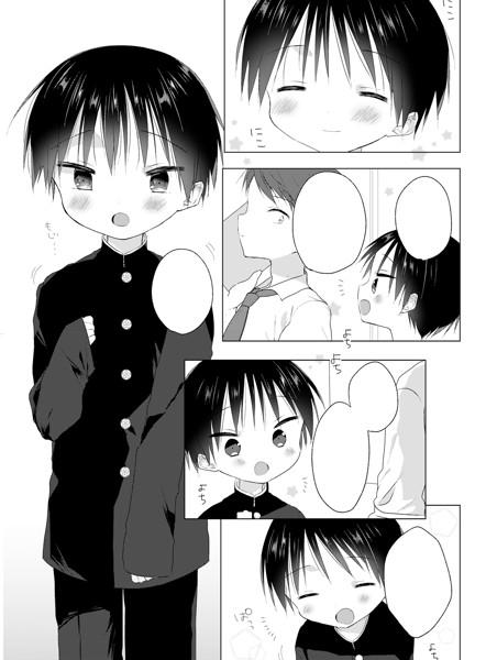 好色少年 Vol.12 サンプル画像4