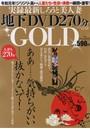 実録最新しろうと美人妻地下DVD270分GOLD07月号