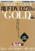実録最新しろうと美人妻地下DVD270分GOLD11月号