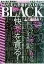 しろうと美人妻地下DVD270分BLACK VOL.1