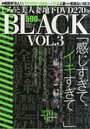 しろうと美人妻地下DVD270分BLACK VOL.3