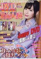 DVD COMIC 優しく魅力的な人妻 Vol.18