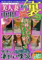 しろうと美人妻中出し新作裏DVD270分 Vol.5