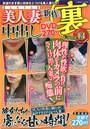しろうと美人妻中出し新作裏DVD270分 Vol.13