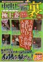 中出ししろうと極上妻絶頂痴態 新作裏DVD270分!Vol.6