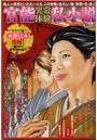 官能異常体験私小説Vol.2