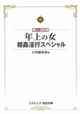 年上の人 特選近親相姦 4 (小説)