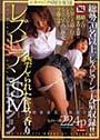 シネマジックSM全集12 レズビアンSMコレクション