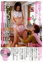 おむつ倶楽部 20号