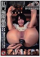 肛門極限拡張 8