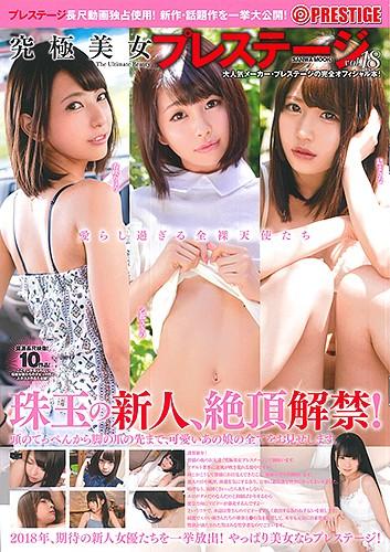 究極美女プレステージ Vol.18