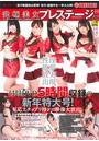 究極美女プレステージ Vol.22