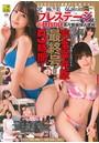 究極美女プレステージ Vol.24