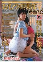 おむつ倶楽部 36号