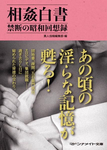 相姦白書 禁断の昭和回想録 (小説)
