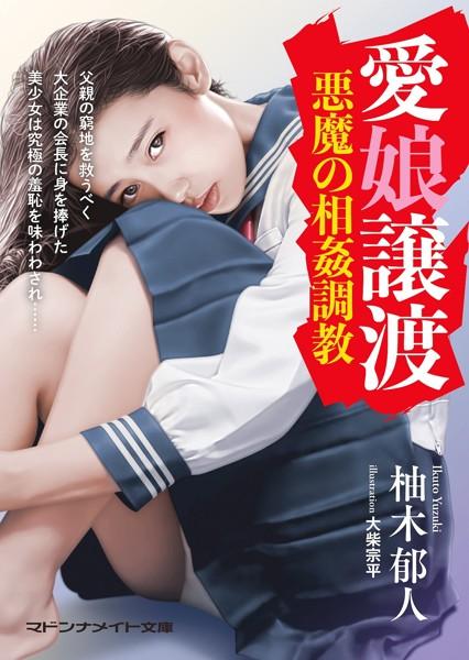 愛娘譲渡 悪魔の相姦調教 (小説)