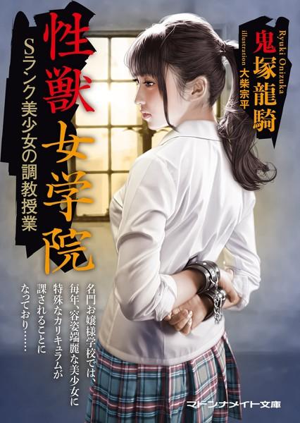 性獣女学院 Sランク美少女の調教授業 (小説)
