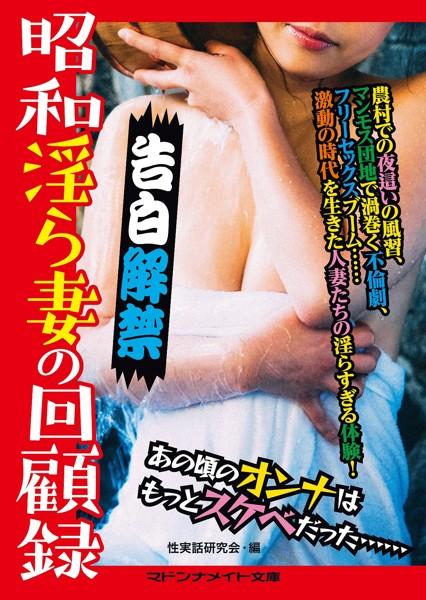 告白解禁 昭和淫ら妻の回顧録 (小説)