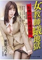 女教師蟻地獄 恥辱の性処理担任 (小説)