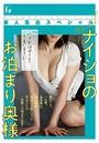 素人告白スペシャル ナイショのお泊り奥様(小説)