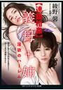 【連鎖相姦】義母+実姉 淫欲のハーレム (小説)