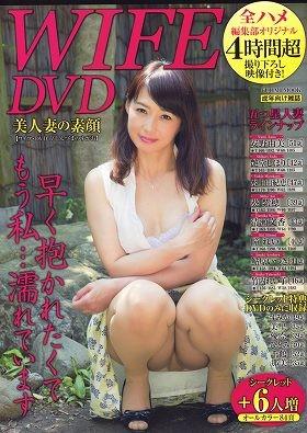 WIFE DVD 美人妻の素顔