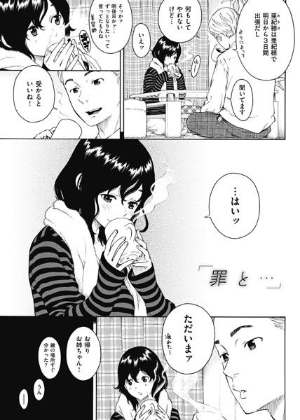 華漫 2019年03月号 サンプル画像10