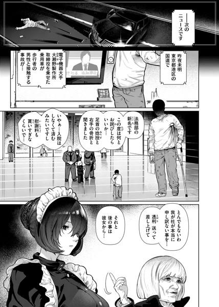 【エロ漫画】大企業の車から接触事故に遭ったら体が治るまで住み込みの専属メイドさんが家に来た